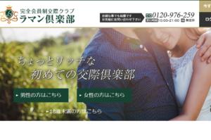 交際クラブ ラマン倶楽部 top画像