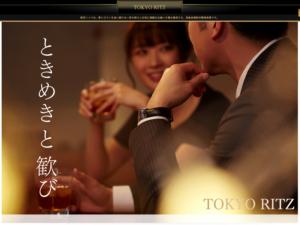東京リッツ TOP画像